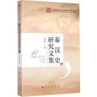 秦汉史研究文集
