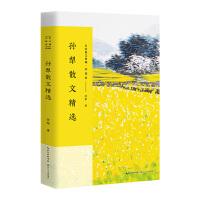 孙犁散文精选(名家散文典藏・彩插版