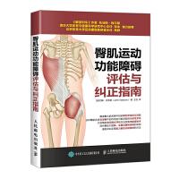 臀肌运动功能障碍评估与纠正指南