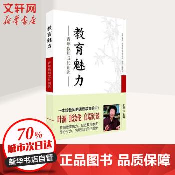 教育魅力:青年教师成长钥匙 于漪 【文轩正版图书】