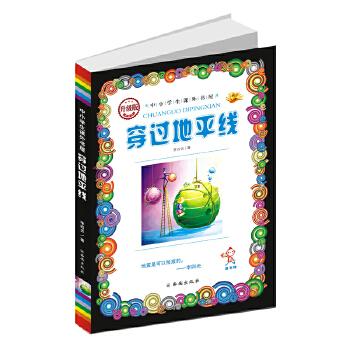 【全新正版】穿过地平线(升级版)-中小学生课外阅读 李四光 9787554121214 西安出版社