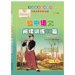 初中语文阅读训练80篇-八年级(白金版)