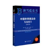 冰雪蓝皮书:中国冬季奥运会发展报告(2019)