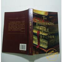 【二手书旧书9新】第十三个故事 、(英)戴安娜・赛特菲尔德(Diane Setterfield)著、人民文学出版社(橙子旧书专营店)