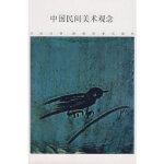 【新书店正版】中国民间美术观念吕品田湖南美术出版社9787535627391