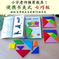 磁性七巧板拼�D益智力玩具��思�S��小�W生教具一年�教�W拼板