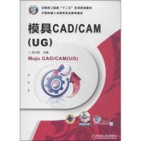 模具CAD/CAM(UG) 机械工业出版社