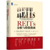 [�D��]REITs分析�c投�Y指南(平�b)|7502223