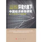 环境约束下中国经济绩效研究――基于全要素生产率的视角