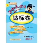 2018春 黄冈小状元达标卷 四年级数学(下)R人教版