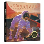 太空狗麦克斯去火星(NASA官方杰出少儿太空科普项目,太空狗麦克斯的宇宙探索四部曲系列)