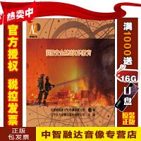 正版包票 消防安全基础知识教育(2DVD)视频光盘碟片