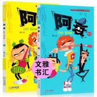 现货 阿衰漫画 52-53 (2册)猫小乐/编绘 漫画派对party第五十二册第五十三册