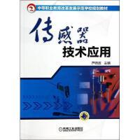 传感器技术应用 机械工业出版社