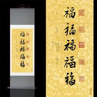 五福临门竖福字画书房茶楼装饰古典卷轴画福字挂画定制风水丝绸画  200x90 卷轴(画心丝绢)
