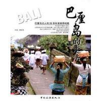 【二手旧书8成新】巴厘岛的走法 林柏寿 中国旅游出版社 9787503251115