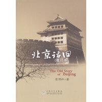 北京话旧(增订本)