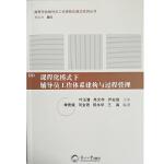 课程化模式下辅导员工作体系建构与过程管理