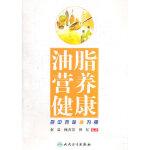 【新书店正版】油脂 营养 健康――厨中百味油为贵 赵霖 人民卫生出版社 9787117143639