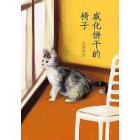 【二手旧书8成新】威化饼干的椅子 [日]江国香织 南海出版公司 9787544282208