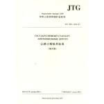 《公路工程技术标准》(JTG B01―2014)俄文版