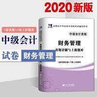 中级会计职称考试2020财务管理真题详解与上机题库 全国会计专业技术资格考试辅导用书