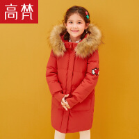 高梵童装2018新款女童中长款羽绒服大毛领儿童宝宝品牌正品时尚