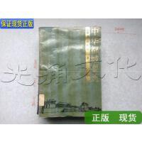 【二手旧书9成新】中华都城要览---[ID:473259][%#121H4%#] /丘菊贤,杨东晨著 河南?