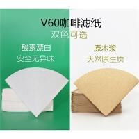 咖啡滤纸V60手冲滴漏式咖啡器具套装滤网012漂白原木浆
