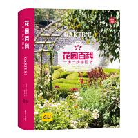 花园百科:一步一步学园艺