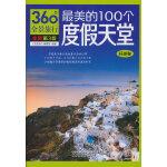 最美的100个度假天堂(环球卷)(第3版)