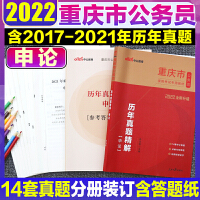 中公2019重庆市公务员考试用书 申论历年真题精解1本 重庆公务员考试真题试卷