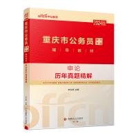 中公2021重庆市公务员考试用书 申论历年真题精解1本 重庆公务员考试2021 重庆公务员考试历年真题申论