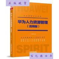 【二手旧书9成新】华为人力资源管理(活用版)9787113227500 /王