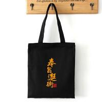 帆布包单肩中国风奉旨学习单肩包女大包学生手提包
