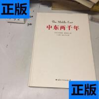 【二手旧书9成新】中东两千年 /郑之书 国际文化出版公司