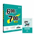 理想树 2018A版 600分考点700分考法 历史 6・7高考自主复习 高考一轮复习用书