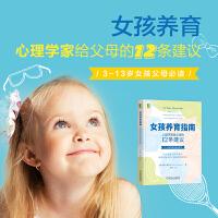 女孩养育指南:心理学家给父母的12条建议