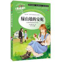 人生必读书 绿山墙的安妮 初中小学生课外阅读书籍儿童文学故事书籍世界名著青少年版青少年必读 经典名著