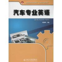 汽车专业英语 北京大学出版社