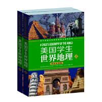 美国学生世界地理(英汉双语版)(上下册):西方家庭学校经典教材与经典读物