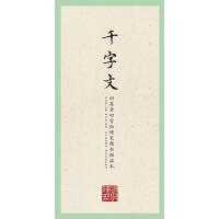 国学经典・田英章、田雪松硬笔楷书描临本・千字文