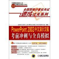 PowerPoint 2003中文演示文稿考前冲刺与全真模拟(新大纲专用) 全国专业技术人员计算机应用能力考试命题研究组