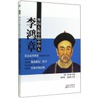 李鸿章/外国人眼中的中国人