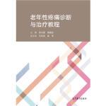 老年性疼痛诊断与治疗教程 9787040477801 司马蕾 樊碧发 高等教育出版社