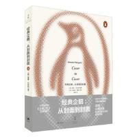 【二手书九成新】经典企鹅 : 从封面到封面,保罗・巴克利著,上海人民出版社