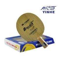 YINHE银河 T-11 T11 轻木碳素 五木二碳 乒乓球拍 底板