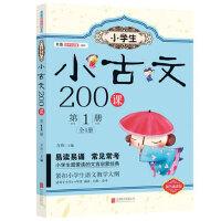 小学生小古文200课:第1册 方舟 9787550264663