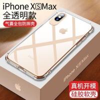 适用苹果11手机壳防摔iphoneXs max7/8plus硅胶壳6s创意保护新款质量保证包邮