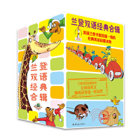 兰登双语经典合辑(共24册)
